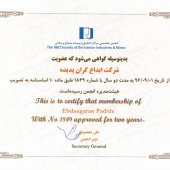 R&D Society of Iranian Industries & Mines